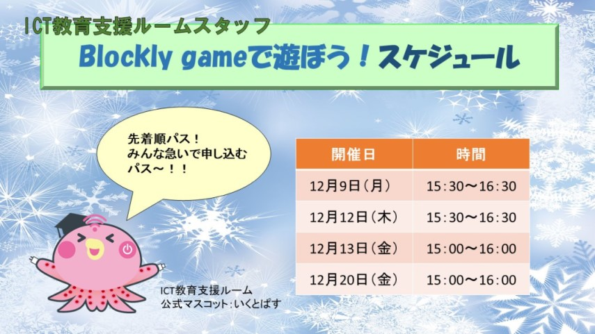 Blockly gameで遊ぼう!
